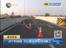 这个时间段  范公路高架将封闭施工