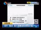 """""""双11""""临近 警方提醒谨防网络诈骗"""
