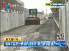 青年东路部分路面坑洼难行  明日将修复通行