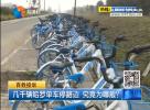 几千辆哈罗单车停路边 究竟为哪般?