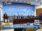 2018年中国法语教学研究会在盐召开