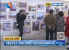 《潮起扬子江》环省行盐城站  勾起市民最深的40年记忆