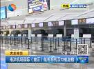 南洋机场国际(地区)航班将转至T2航站楼