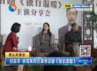吕丽萍、孙海英盐城见面会同台演绎话剧《独自温暖》
