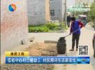 伍佑中心村已经动工 村民期待生活新变化