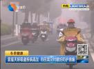 雾霾天呼吸道疾病高发 市民需及时做好防护措施