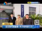 谣言散布朋友圈 男子被拘留七日