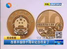 改革开放四十周年纪念币来了