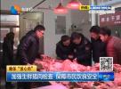 加强生鲜猪肉检查 保障市民饮食安全