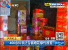 400余件非法存储烟花爆竹被查