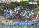 共享单车堆放小区门前 居民很头疼