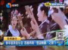 """新年笛箫音乐会 音画再现""""登瀛晚眺""""之景"""