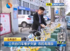 公共自行车维护欠缺  市民有微辞