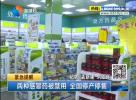 两种感冒药被禁用 全国停产停售