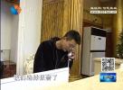 """男子嫌KTV消费贵  竟冒充警察寻""""方便"""""""