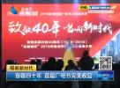 致敬四十年 首届广电节完美收官