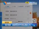 """""""候补购票""""功能将在2019年春运期间上线"""