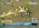 阜宁农民进京举办个人油画展