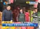 春节临近  水果市场销售生意旺