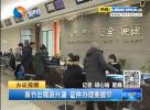 春节出境游升温 证件办理要提早