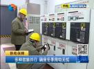 多种措施并行 确保冬季用电无忧