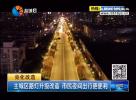 主城区路灯升级改造 市民夜间出行更便利