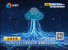 5G应用及企业上云推进会召开  智慧城市还远吗