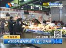农贸市场备足货源  方便市民购买