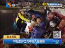 市中医院90后女护士雨中救人受称赞