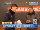 低价物品高价卖 警方追回赃款退群众