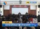 2019年全市司法行政工作会议召开