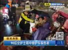 最美身影 | 90后女护士雨中救护车祸伤者