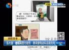 """""""苏大强""""被城南警方处罚 原来是电动车违规充电"""