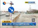 """为""""盐马""""助力  4月1日起这段路将全幅封闭施工"""