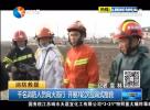 千名消防人员向火而行 开展7轮次拉网式搜救