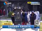 弘扬传统文化  汉服祭祀陆秀夫