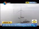 国内离岸最远的近海风电场首批机组正式发电