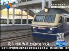 清明小长假 盐城至南京 北京各增开列车一对