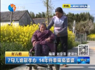 7旬儿媳献孝心 14年侍奉瘫痪婆婆