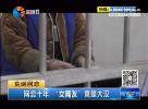 """射陽一小伙網戀十年   """"女網友""""竟是大漢……"""