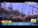 五月一日进入休渔期 渔船陆续进港休渔