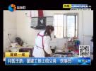 """村医王新:援建工地上的义务""""炊事员"""""""