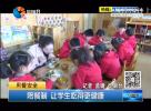陪餐制  让学生吃得更健康