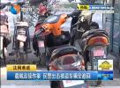 蟊贼连续作案 民警出击被盗车辆全追回