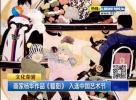 建湖画家杨华作品《暖阳》  入选中国艺术节