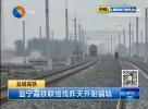 鹽寧高鐵聯絡線昨天開始鋪軌