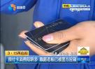 预付卡消费陷阱多 跑路老板已被警方控制