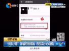 """""""快遞小哥""""詐騙招數揭秘 市民需小心謹慎"""