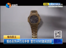 粗心丟失64萬元手表  警方3小時助其找回