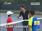 2019省少年儿童网球排名赛(第二站)在盐开赛